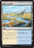 曲がりくねる川/Meandering River (DOM)