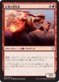 紅蓮の巡礼者/Pyromantic Pilgrim (DOM)