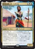 忠実な癒し手、ニアンビ/Niambi, Faithful Healer (DOM)