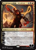 ミノタウルスの海賊、アングラス/Angrath, Minotaur Pirate (RIX)《Foil》