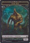 ゾンビ・巨人 トークン/Zombie・Giant Token (BBD)