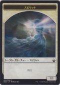 スピリット トークン/Spirit Token (BBD)
