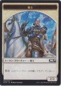 騎士 トークン/Knight Token (M19)