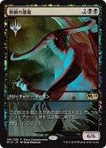 惨劇の悪魔/Demon of Catastrophes (Store Championship)
