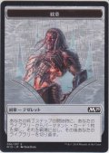 紋章【テゼレット】/Tezzeret Emblem (M19)