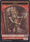 ゴブリン トークン/Goblin Token (M19)