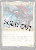 殲滅の龍、パラディア=モルス/Palladia-Mors, the Ruiner (Prerelease Card)