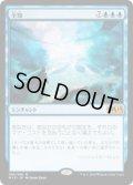 全知/Omniscience (Prerelease Card)