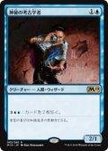 神秘の考古学者/Mystic Archaeologist (Prerelease Card)