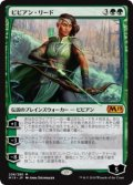 ビビアン・リード/Vivien Reid (Prerelease Card)