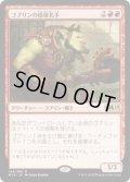 ゴブリンの損壊名手/Goblin Trashmaster (Prerelease Card)