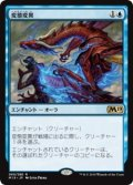 変態変異/Metamorphic Alteration (Prerelease Card)