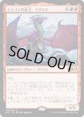 ドラゴンの女王、ラスリス/Lathliss, Dragon Queen (Prerelease Card)
