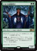 エルフの部族呼び/Elvish Clancaller (Prerelease Card)