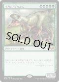 ギガントサウルス/Gigantosaurus (Prerelease Card)