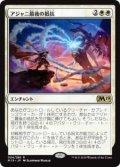 アジャニ最後の抵抗/Ajani's Last Stand (Prerelease Card)