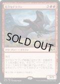 厄介なドラゴン/Demanding Dragon (Prerelease Card)