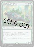 秘紋のアルマサウルス/Runic Armasaur (Prerelease Card)