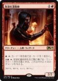 放逐紅蓮術師/Dismissive Pyromancer (Prerelease Card)