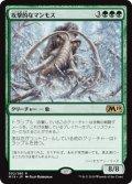 攻撃的なマンモス/Aggressive Mammoth (M19)