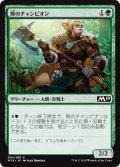 熊のチャンピオン/Ursine Champion (M19)