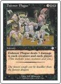 ダクムーアの疫病/Dakmor Plague (S99)