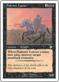 ダクムーアの槍騎兵/Dakmor Lancer (S99)