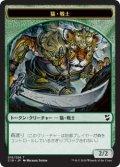 猫・戦士 トークン:エレメンタル トークン/Cat Warrior Token:Elemental Token (C18)