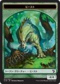 ビースト トークン【Ver.1】:猫・戦士 トークン/Beast Token【Ver.1】:Cat Warrior Token (C18)