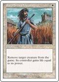 剣を鍬に/Swords to Plowshares (Battle Royale)