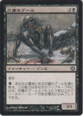 灰燼のグール/Ashen Ghoul (ICE) 【CSP構築】