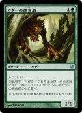 カヴーの捕食者/Kavu Predator (DDL)