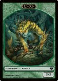 ビースト トークン/Beast Token (DDL)