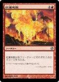紅蓮地獄/Pyroclasm (DDL)