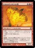 スカルガンの火の鳥/Skarrgan Firebird (DDL)