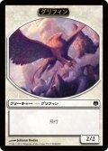 グリフィン トークン/Griffin Token (DDL)