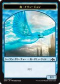鳥・イリュージョン/Bird・Illusion (GRN)
