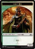 エルフ・騎士/Elf・Knight (GRN)