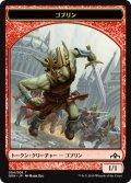 ゴブリン/Goblin (GRN)