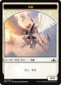天使/Angel (GRN)