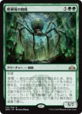 孵卵場の蜘蛛/Hatchery Spider (Prerelease Card)