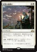 希望の夜明け/Dawn of Hope (Prerelease Card)