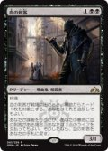 血の刺客/Blood Operative (Prerelease Card)