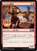 カルガの竜騎兵/Kargan Dragonrider (M19)