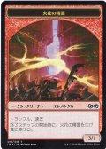 火花の精霊 トークン/Spark Elemental Token (UMA)