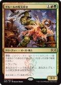グルールの呪文砕き/Gruul Spellbreaker (Prerelease Card)
