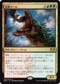 荒廃ワーム/Ravager Wurm (Prerelease Card)