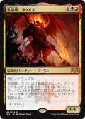 名演撃、ラクドス/Rakdos, the Showstopper (Prerelease Card)