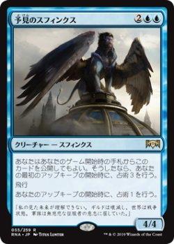 画像1: 予見のスフィンクス/Sphinx of Foresight (Prerelease Card)