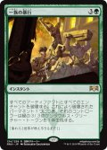 一族の暴行/Rampage of the Clans (Prerelease Card)